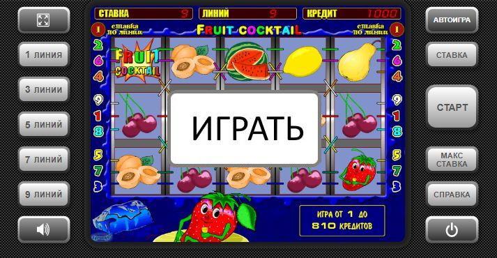 Играть в автомат клубнички
